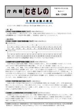 庁内報941(09-04-02開催分)1