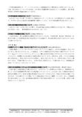 庁内報930(08-11-10開催分)3