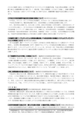 庁内報922(08-7-30開催分)2
