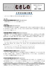 庁内報911(08-4-07開催分)1