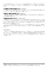 庁内報941(09-04-02開催分)3
