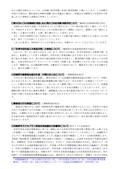庁内報931(08-11-28開催分)2