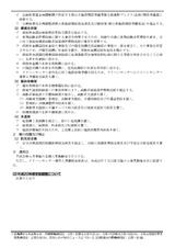 庁内報906(08-1-28開催分)3