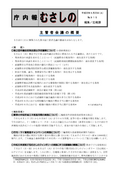 庁内報915(08-5-20開催分)1