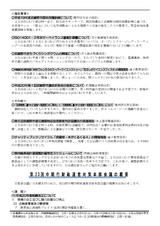 庁内報906(08-1-28開催分)2