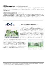 庁内報939(09-03-16開催分)3