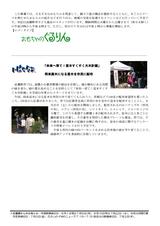 庁内報948(09-06-29開催分)2