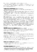 庁内報919(08-6-30開催分)2