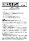 庁内報945(09-05-18開催分)1