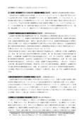 庁内報918(08-6-17開催分)2