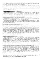 庁内報939(09-03-16開催分)2