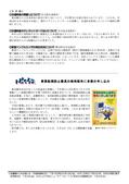 庁内報947(09-06-15開催分)3