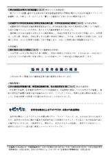 庁内報909(08-3-17開催分)2