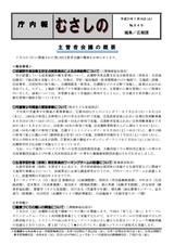 庁内報949(09-07-13開催分)