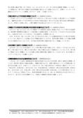 庁内報922(08-7-30開催分)3