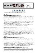 庁内報919(08-6-30開催分)1