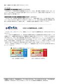 庁内報945(09-05-18開催分)3