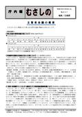 庁内報947(09-06-15開催分)1