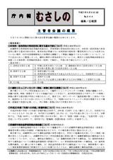 庁内報944(09-05-7開催分)1