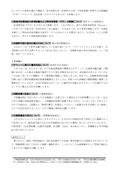 庁内報915(08-5-20開催分)2