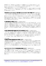 庁内報937(09-01-26開催分)4