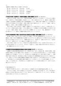 庁内報925(08-9-16開催分)2