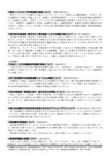 庁内報941(09-04-02開催分)2