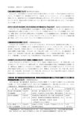庁内報923(08-8-11開催分)2