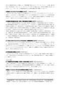 庁内報929(08-10-27開催分)2