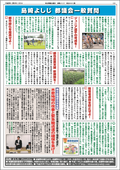 2014.01かわら版2