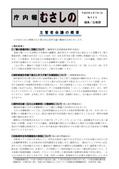庁内報925(08-9-16開催分)1