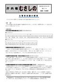 庁内報916(08-6-6開催分)1