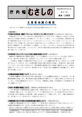 庁内報928(08-10-14開催分)1