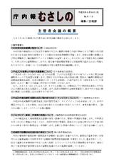 庁内報913(08-5-7)開催分1