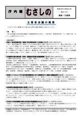 庁内報946(09-05-27開催分)1