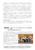 庁内報924(08-8-29開催分)4