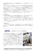 庁内報919(08-6-30開催分)3