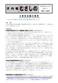 庁内報931(08-11-28開催分)1