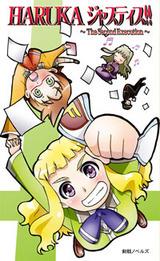 『HARUKA ジャスティス!! The Second Execution』(遥)