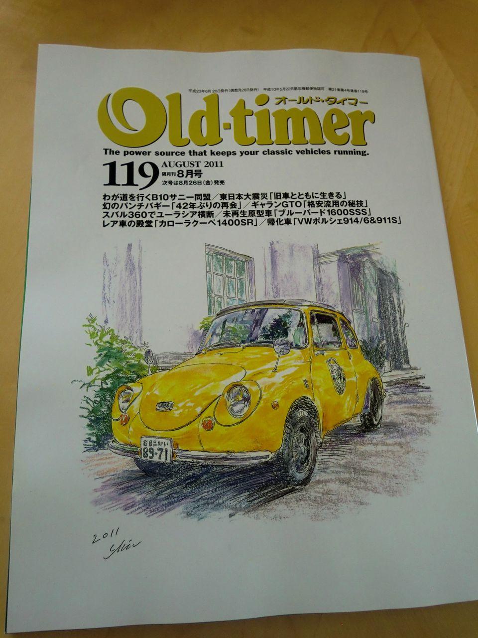 Old-Timer(オールドタイマー) 8月号 No119に弊社が掲載されました。