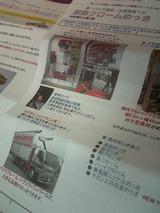 神谷電化工業株式会社様、パンフレット。