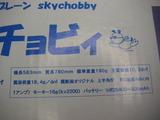 スカイチョビィ New01-03