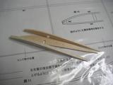 スカイチョビィ New01-09