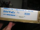 スカイチョビィ New01-02