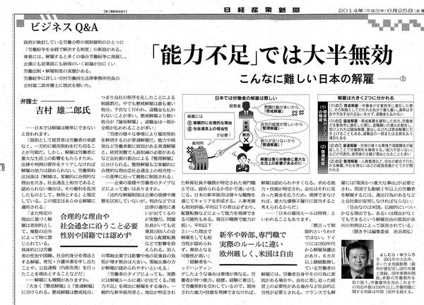 日経産業新聞0625