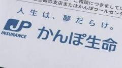 金融庁、かんぽ生命保険と日本郵便 処分へ