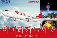 茨城空港、ソウル定期便が1年で運休へ 日韓関係悪化が原因か