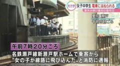 制服姿の中3女子、ホームから線路へ…始業式の朝 新瀬戸駅