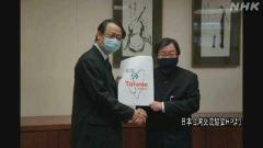 台湾が日本にマスク200万枚提供 新型コロナウイルス対策支援