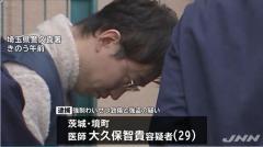 女性に抱きつき下着を奪った疑い、茨城県の29歳医師の男逮捕